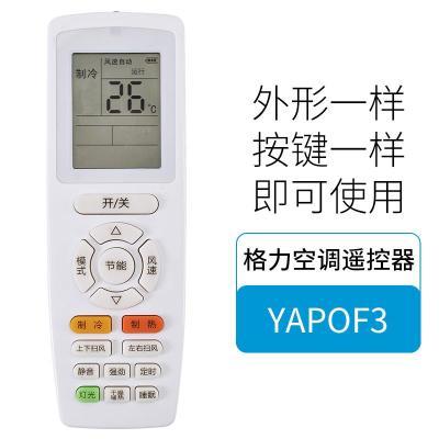 格力空調遙控器 YAPOF3 YAP0F2 Q暢節能品歡 潤享 悅雅 俊越通用 節能YAPOF3無光款