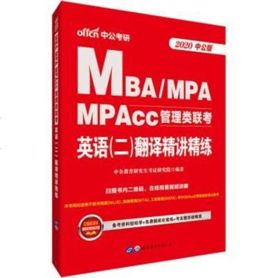 1205【全新正版】2019-英語(二)翻譯精講精練-MBA/MPA MPAcc管理類聯