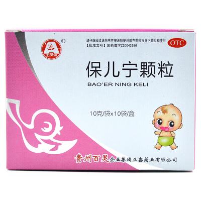 貴州百靈 百靈鳥 保兒寧顆粒 10g*10袋 適用小兒面肌瘦,自汗,易感冒 一盒裝