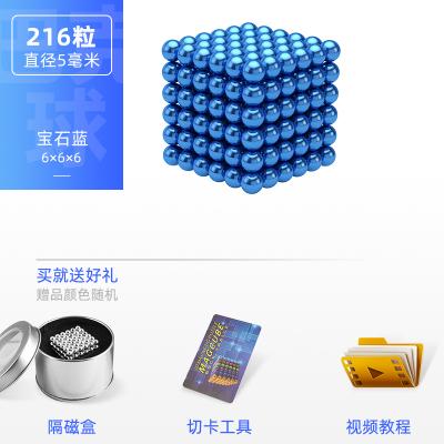 巴克球1000顆磁鐵魔力珠磁力棒馬克吸鐵石八克球兒童智扣益智積木玩具-寶石藍216顆