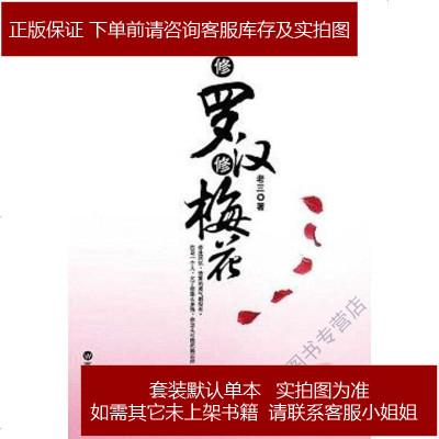 不修羅漢修梅花 老三 百花洲文藝出版社 9787807425861