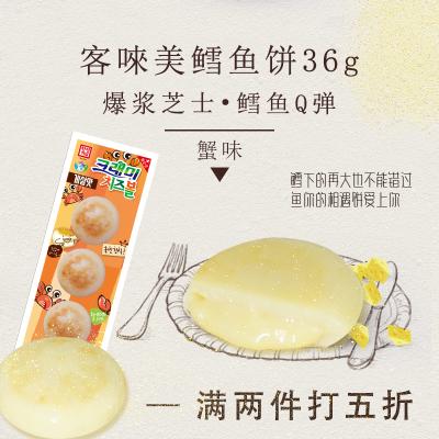 韓國進口 客唻美芝士奶酪夾心鱈魚餅36g蟹味 即食海味零食 兒童輔食 爆漿芝士