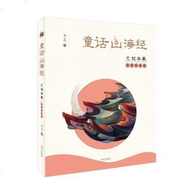 0905童话山海经(彩图拼音版)-巴蛇吞象