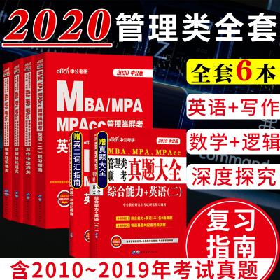 送2本书】中公年MBA MPA MPAcc199管理类联考教材历年真题数学逻辑写作英语二综合能力考研考试工商管理硕士工程