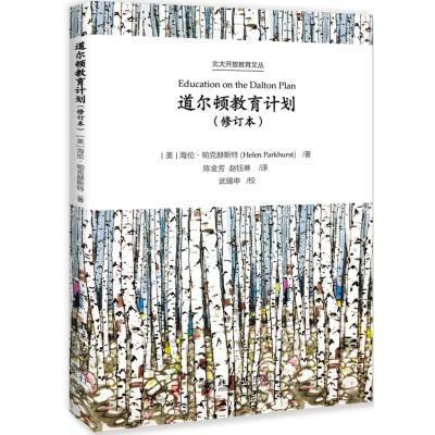 正版 道尔顿教育计划(修订本) (美)海伦·帕克赫斯特 北京大学出版社有限公司 9787301298916 书籍