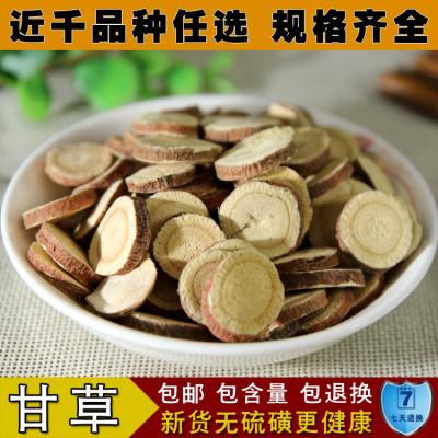 甘草片 可泡茶  無硫 精選甘片 500克