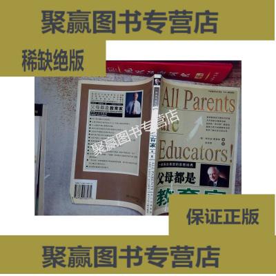 正版9层新 父母都是教育家:一本来自美国的家教经典