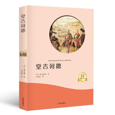 堂吉訶德 正版小學生五六四七年級課外書必讀全譯本有聲青少年版初中生課外閱讀書籍書世