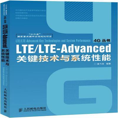 正版4G丛书:LTE/LTE-Advanced关键技术与系统性能/袁弋非著/人民