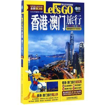 香港 澳门旅行Lets Go 《亲历者》编辑部 编著 社科 文轩网