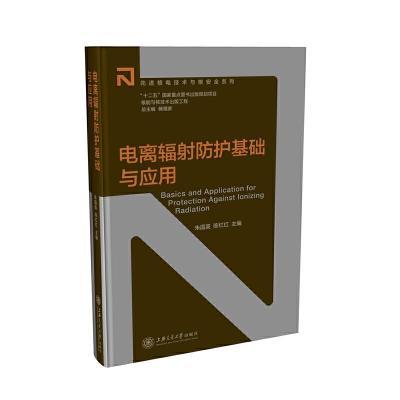 正版 核能与核技术出版工程:电离辐射防护基础与应用 上海交通大学出版社 朱国英、陈红红 9787313141941 书籍
