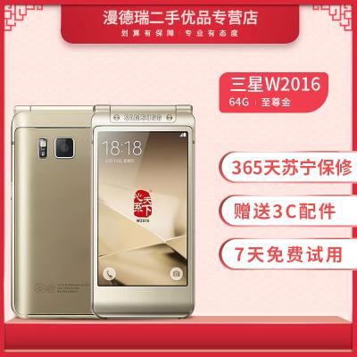 【二手9成新】三星W2016 SM-W2016 翻盖商务手机 3+64G 至尊金(2016) 双卡双待 电信4G二手手机