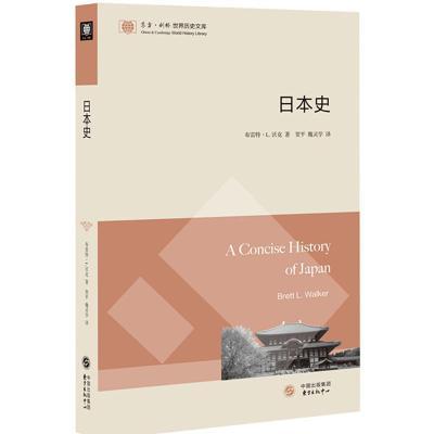 日本史(東方·劍橋世界歷史文庫)
