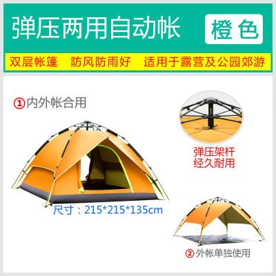 木林森[MULINSEN]全自动帐篷户外3-4人家庭双人2人加厚防雨野外露营自驾游两用CM-068