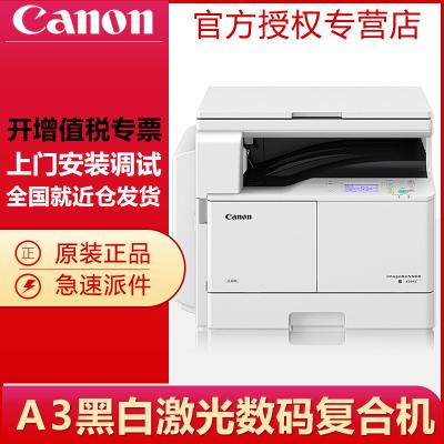 佳能(CANON)iR 2204N黑白激光數碼復印機無線WIFI網絡打印A3A4幅面復合機一體機彩色掃描2002G升級版