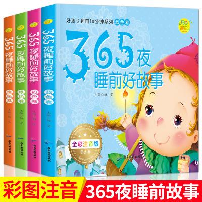 365夜睡前好故事全4冊 彩色插圖帶拼音寶寶睡前故事書0-3-6歲幼兒早教啟蒙益智繪本 經典童話故事 親子閱讀書籍