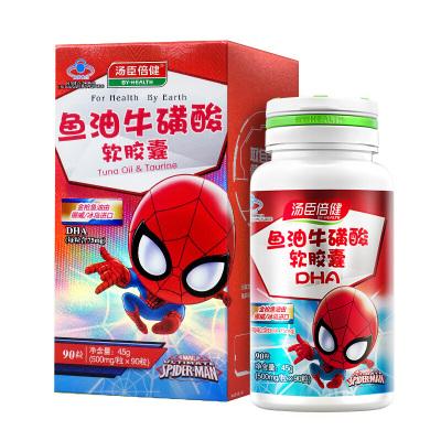 湯臣倍健(BY-HEALTH)魚油牛磺酸軟膠囊DHA500mg/粒×90粒2瓶 青少年兒童