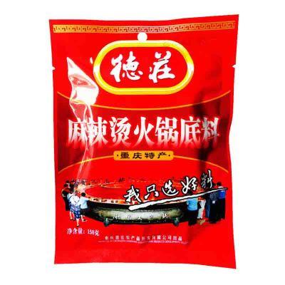 德庄 麻辣烫火锅底料150g 袋装麻辣味 重庆火锅底料 调味品 调味料