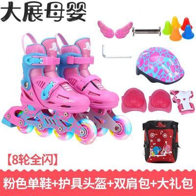 溜冰鞋兒童全套裝男 粉色鞋1雙+(送5路障+翅膀+螺絲+扳手)+護具頭盔+雙肩包 【L碼】(尺碼偏??!可調32-37碼)