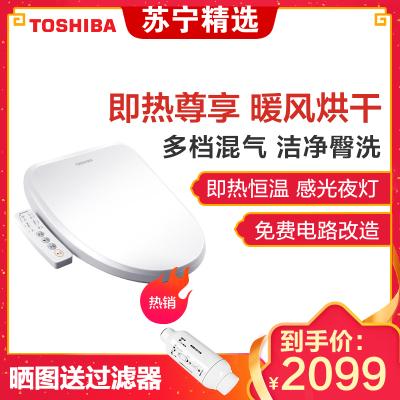 东芝(TOSHIBA)智能马桶盖 洁身器 即热暖风仿生智能坐便盖 日本监制 安全抗菌 T5-85B6