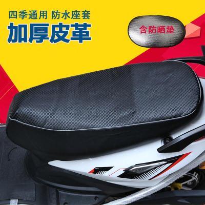 電動電瓶車車座套四季通用皮革座墊套踏板車摩托車坐墊套防水防曬