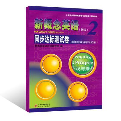 新概念英語2 同步達標測試卷 (新概念英語學習必備)