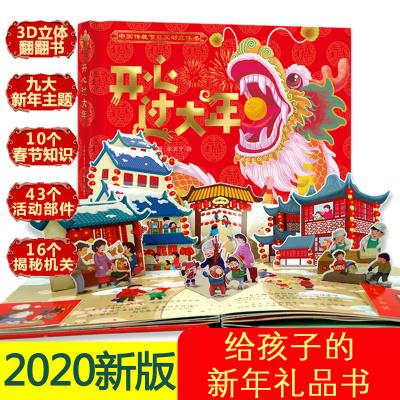 开心过大年立体书 儿童3d立体机关翻翻书 欢乐中国年过年啦立体书 婴幼儿3-6-8-10岁宝宝书籍中国传统节日绘本新年春