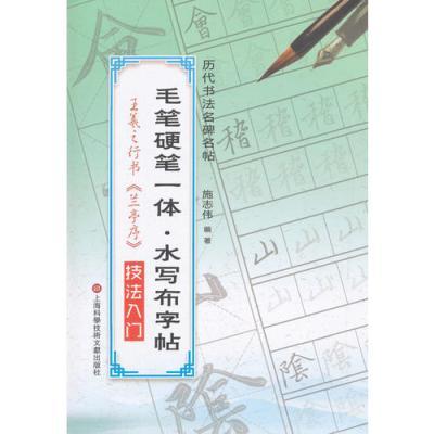 毛筆硬筆一體·水寫布字帖:王羲之行書技法入門