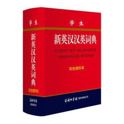 123 學生新英漢漢英詞典(雙色縮印本)