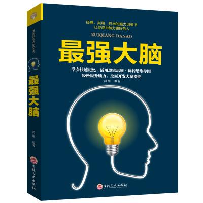 正版最强大脑 记忆力训练书脑力逻辑思维训练 数字记忆法快速记忆方法技巧脑力开发潜能思维智力智商书籍书排