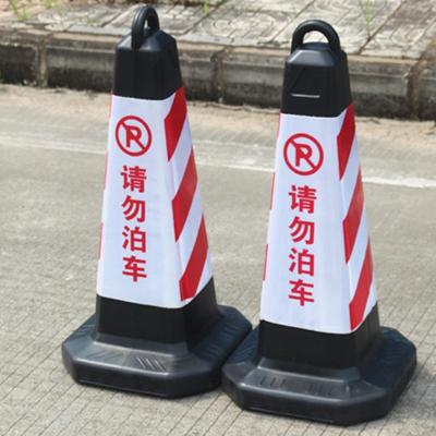 可定制禁止停車警示牌雪糕筒路錐障專用停車位雪糕桶禁止停車 白紅請勿泊車