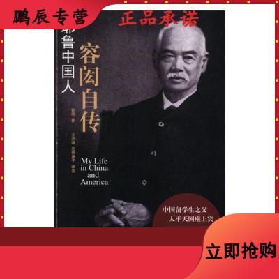 耶魯中國人:容閎自傳:插圖本 傳記 書籍
