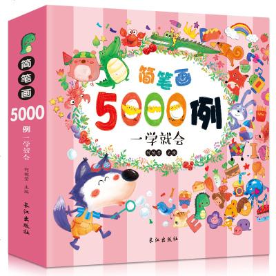 簡筆畫5000例一本就夠兒童簡筆畫大全教材幼兒師2-3-5-6歲小學生手繪涂色畫ZC