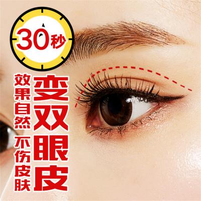 买2送1)男女通用 双眼皮定型霜隐形大眼神器美目霜自然持久双眼皮 1支