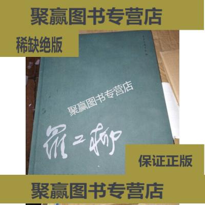 正版9层新 罗工柳(画册)