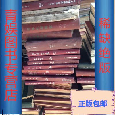 【正版九成新】北京航空航天大学学报 21卷 1995年 1-4期合订本