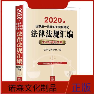 2020年國家統一法律職業資格考試法律法規匯編 主觀題考試專用 法律出版社 法考資料 考試匯編司法考試匯編