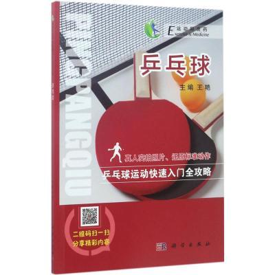 正版 乒乓球 王艳 主编 科学出版社 9787030506764 书籍