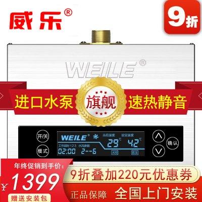 【进口水泵 旗舰正品 】威乐回水器 热水循环泵W9M 热水循环系统 家用回水泵 热水器循环泵