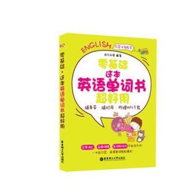 全新正版 零基礎 這本英語單詞書超好用(隨身帶、隨時用 附贈MP3下載)