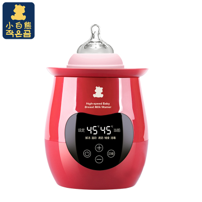 小白熊XIAOBAIXIONG暖奶器多功能温奶器智能消毒器恒温暖奶器红色HL-0961 PP材质