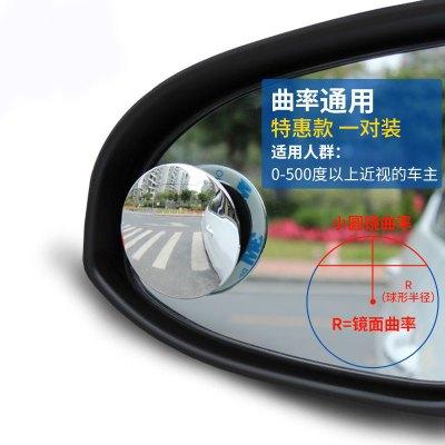 汽车小圆镜子小车360度车用后视镜倒车盲点高清神器反光辅助盲区 无边框小圆镜【高清通用】一对装