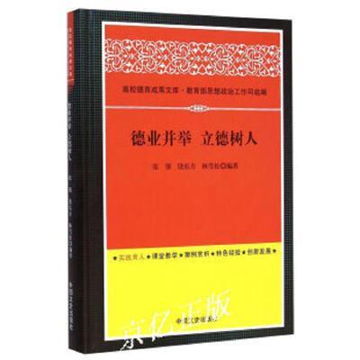 正版德业并举 立德树人 林雪松著张强饶东方 中国文史出版社中国