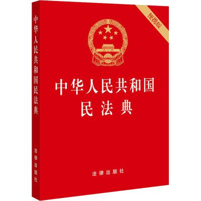 中華人民共和國民法典 便攜版 法律出版社 編 社科 文軒網