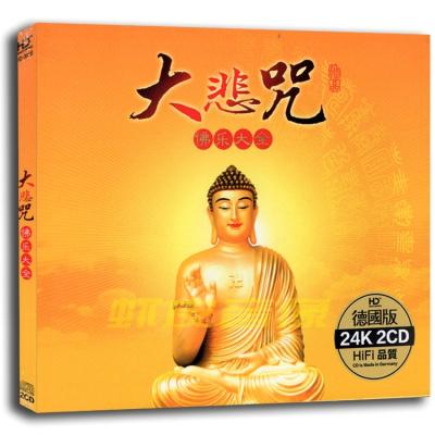 包郵正版 大悲咒 佛歌佛樂曲 結緣 無損音質 24K金碟 2CD精裝