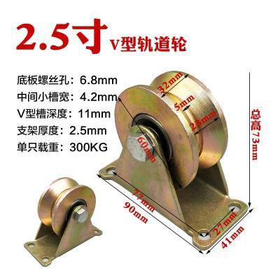 轨道轮V型滑轮推拉轮三角铁轮子导轨轮大滑轮全铁滑轮 2.5寸(直径60mm)