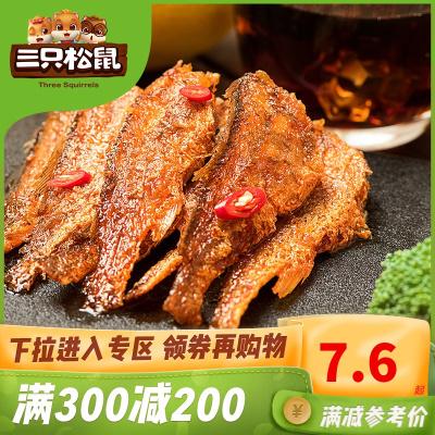 滿300減200【三只松鼠香酥小黃魚香辣味96g】零食特產魚干即食小魚仔香辣味