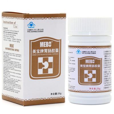 美宝牌胃肠胶囊美宝肠胃胶囊50粒/瓶改善胃肠道功能润肠通便正品