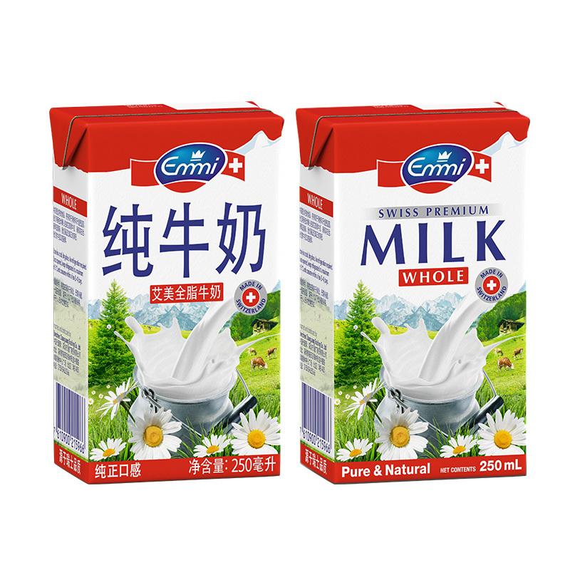 艾美Emmi全脂纯牛奶250ml*18盒 瑞士进口牛奶 成人学生早餐奶