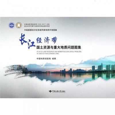 中國重要經濟區和城市群地質環境圖集(長江經濟帶國土資源與重大地質問題圖集)(精) 博庫網